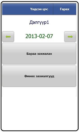 G-retail Order System