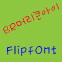 BRBighead™ Korean Flipfont icon