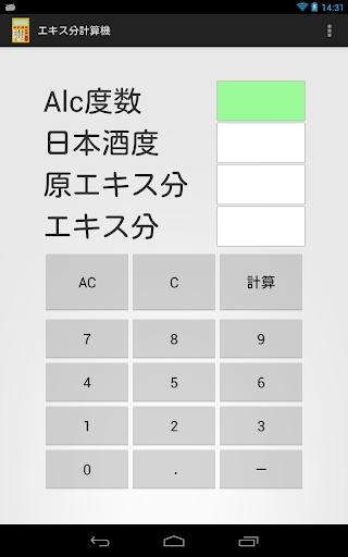 エキス分計算機
