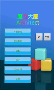 魔方防御 - 安卓Android(apk)软件下载