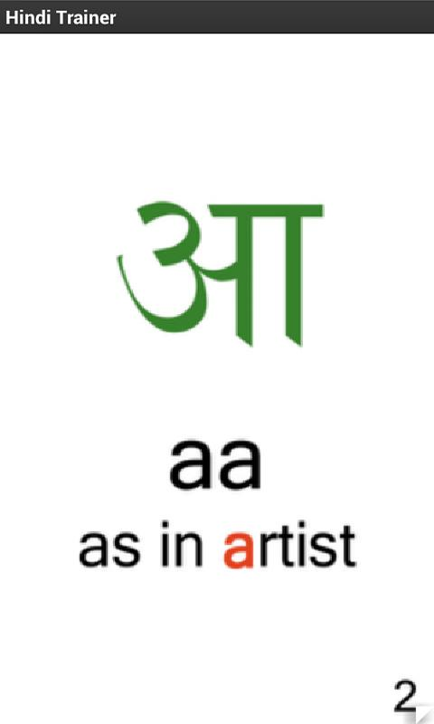 Hindi Alphabet Trainer  Android Apps On Google Play