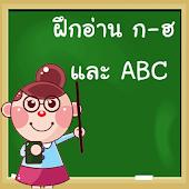 ท่อง ก ไก่ ท่อง ABC