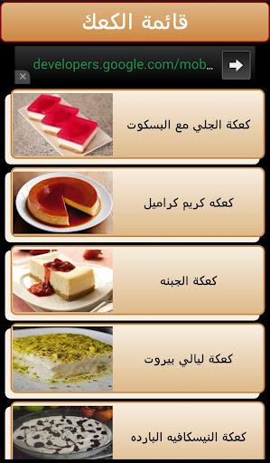 وصفات كعك سهله