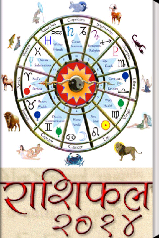 Masik Bhavishya Fal 2014 Hindi - screenshot