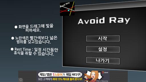 Avoid Ray