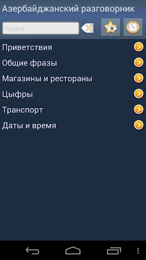 Азербайджанский разговорник +