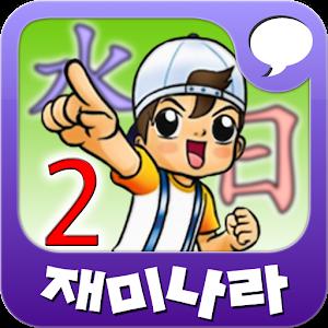재미나라-만화한자 2권 教育 App LOGO-APP試玩