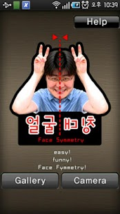 Face Symmetry (얼굴 대칭) - screenshot thumbnail
