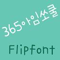 365socool Korean FlipFont logo