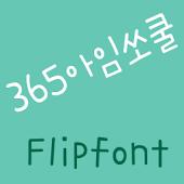 365socool Korean FlipFont