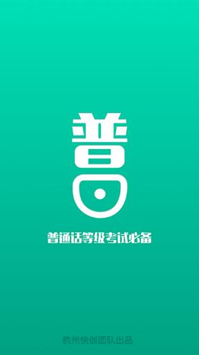 普通话学习2