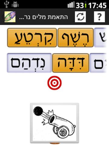 מלים נרדפות בעברית