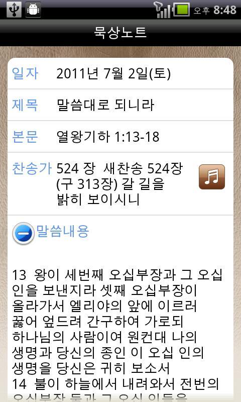 더사랑의교회 - screenshot