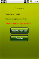 Screenshot of Теория ГИБДД AB[Экзамен ПДД]