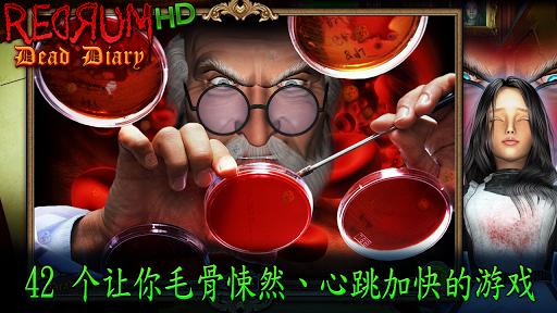 Redrum: 死亡日记 Full