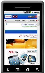كلمتى الاخبارى - اخبار مصر - screenshot thumbnail