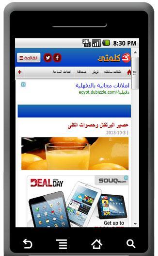 كلمتى الاخبارى - اخبار مصر - screenshot