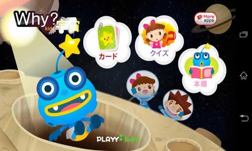 Why?Kids宇宙