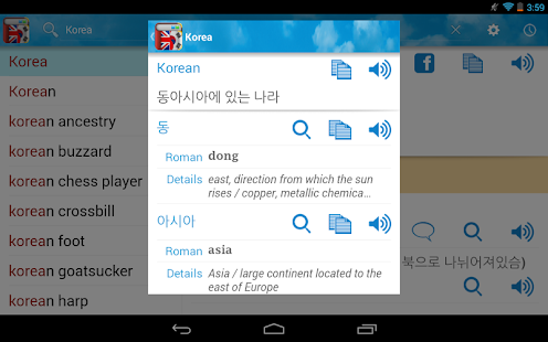 Korean dating app english