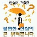 거짓말 탐지기 (음성인식) logo