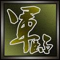軍臨城下 icon