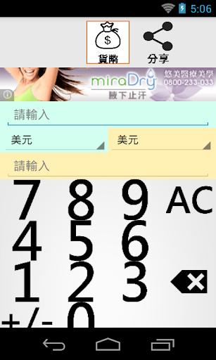 【免費工具App】匯率換算-APP點子