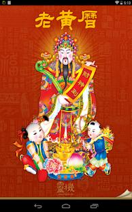老黃曆HD-傳統萬年曆 日曆 擇日 出行 日程管理