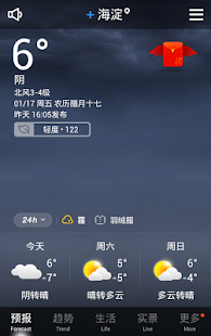 天气通 - screenshot thumbnail