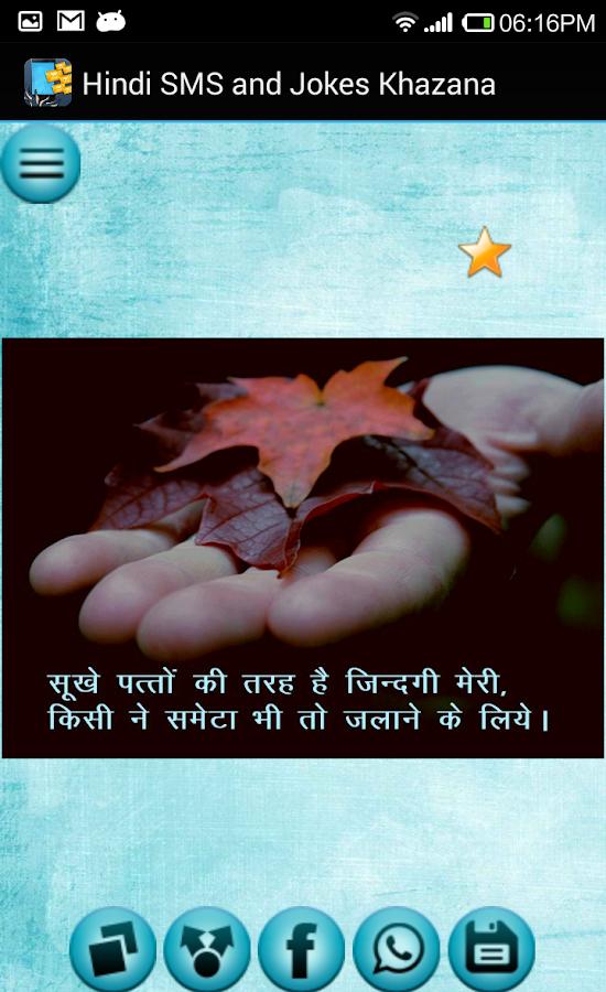 Hindi SMS and Jokes Khazana - screenshot