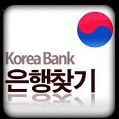 은행찾기 : 전국모든은행, ATM 기기 위치 검색