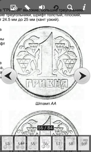 Стандартные монеты Украины 6