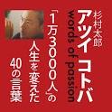 アツイコトバ icon