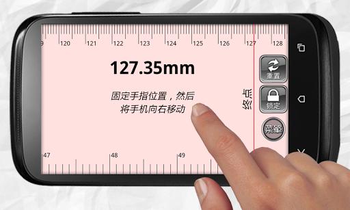 玩工具App ON 無限捲尺免費 APP試玩