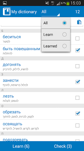 free audio dictionary for android