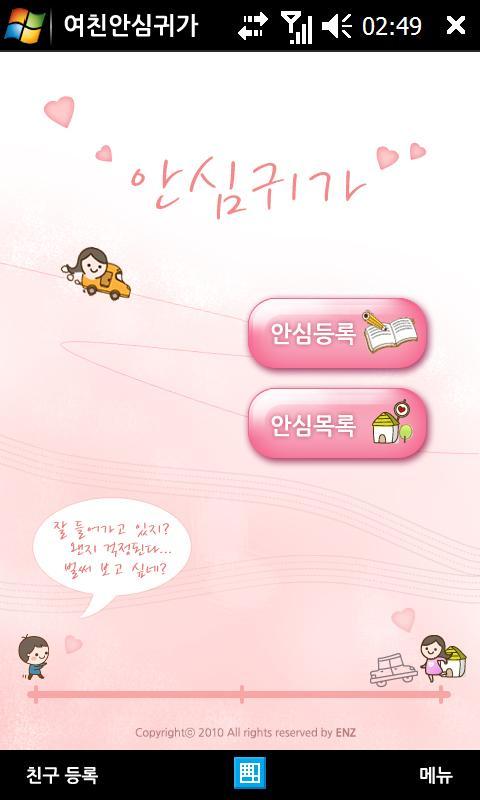 안심귀가 - screenshot