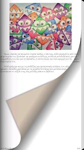Ο μαγικός σελι…, Η.Λαμπαδαρίου - screenshot thumbnail