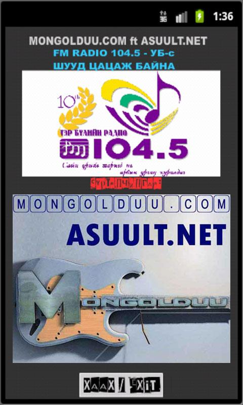 Mongol FM104.5 ГэрБүл Mongolia - screenshot