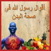 اقوال الرسول (ص) في صحة البدن