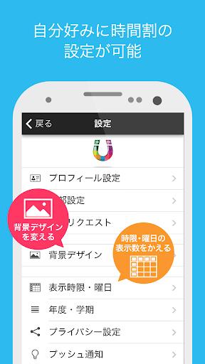 【免費教育App】すごい時間割 - 大学生の必須アプリ-APP點子