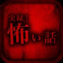 実録!怖い話 icon