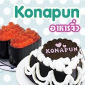 อาหารจิ๋ว (Konapun)