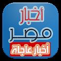 Egypt News Egyptian Newspapers icon