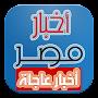 Egypt News Egyptian Newspapers