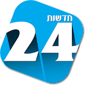 חדשות 24