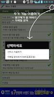 Screenshot of Nice가계부 2.0