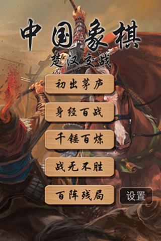 象棋-楚汉争霸