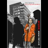Аудиокнига «Последний шаман»