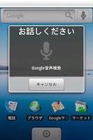 Screenshot of 音声検索