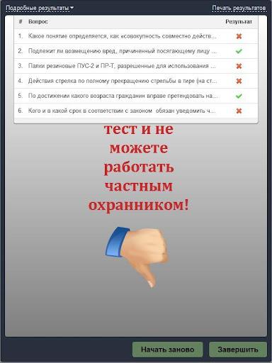 тест квалификационного экзамена охранника 4 разряда