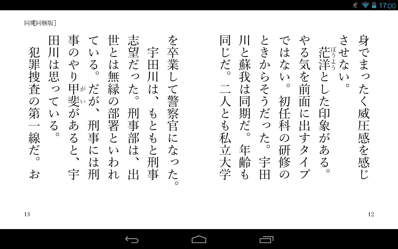 e-book/Manga reader ebiReader - screenshot